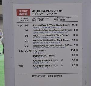 2019 FCIジャパンインターナショナルドッグショー スタンプー編
