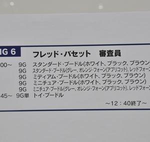 FCI東京インターナショナルドッグショー