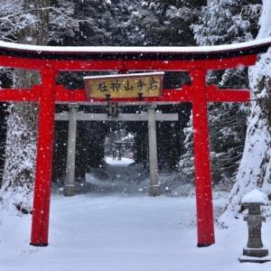 みちのく岩手山神社