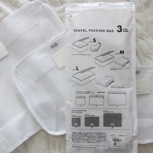 真っ白って美しい!帰省・旅行、理想的なパッキングケース