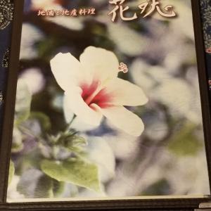 沖縄旅行記(2) 地酒と地産料理 花咲 (前島) ~ 沖縄料理と泡盛で大満足! ~