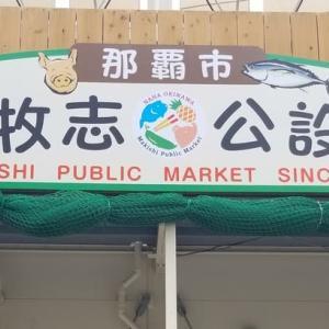 沖縄旅行記(8) 次郎坊 (第一牧志公設市場) ~ ソーキそば&海ぶどうとマグロのコラボ丼&えびやきそば ~