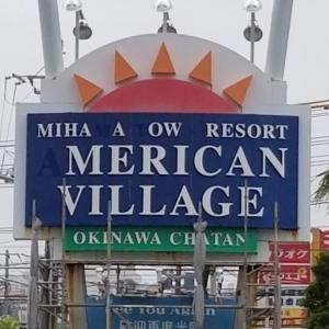 沖縄旅行記(12) AMERICAN VILLAGE (北谷町美浜) ~ MIHAMA TOWN RESORT〈グルメ・ファッション・アミューズメント・ビーチ〉 ~
