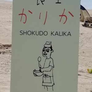 沖縄旅行記(16) 食堂 かりか (みーばるビーチ) ~ キーマエッグカレー&キーマナスカレー&ほうれん草カレー ~