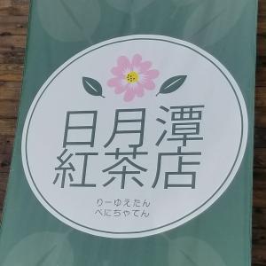 沖縄旅行記 (18) 日月潭紅茶店(リーユエタンベニチャテン)