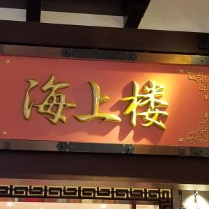 沖縄旅行記(19) 海上楼 (中部国際空港セントレア) ~ 真っ赤なコク辛麻婆丼&真っ黒なコク旨牛肉麻婆丼・焼きそば ~