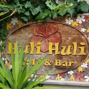 Huli Huli (Hawaiian Cafe&Bar) ~ Cランチ(ハイナネスチキン+ポークソテートマトソース) ~