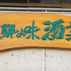 飛騨の味 酒菜 (高山) ~