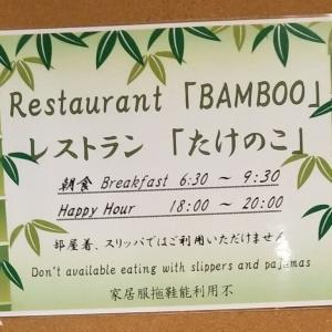たけのこ (ホテル呉竹荘高山駅前) ~ モーニングビュッフェ ~