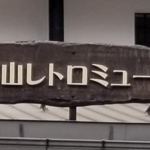 飛騨高山レトロミュージアム ~ 昭和の時代にタイムスリップ ~