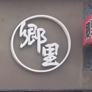 郷里 飛騨中華そば (高山) ~ 玉子入り山菜中華そば ~