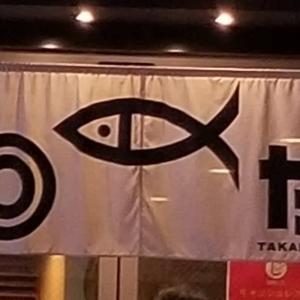 ぶらっと山口「魚屋の廻転寿司 たかくら」 ~ 金太郎・トロ鉄火・えんがわ・穴子の一本握り・カキフライなどなど、大満足です! ~
