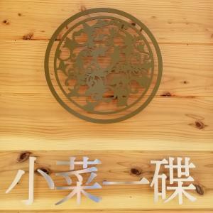 小菜一碟〈シャオツァイイーディエ〉(東区相生町) ~ 麻婆豆腐ランチ ~