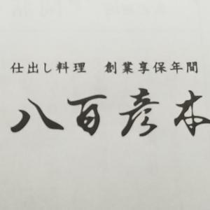 仕出し料理 創業享保年間 八百彦本店 ~ 相生 ~