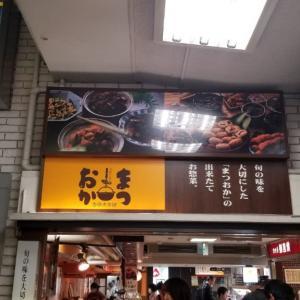 まつおか&千寿 (近鉄パッセ) ~ お惣菜&天むす ~