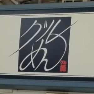 グル麺 (新幹線名古屋駅上り14・15番線ホーム) ~ きつねきしめん 生玉子トッピング ~
