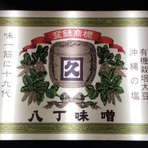 蒲郡旅行記(11) 八丁味噌の里 (カクキュー) ~ NHK朝ドラ「純情きらり」のロケ地で味噌蔵見学 ~