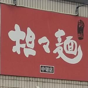 担々麺 錦城 中切店 ~ 半担々麺と麻婆飯(半盛り)半々セット トッピング温玉子 ~