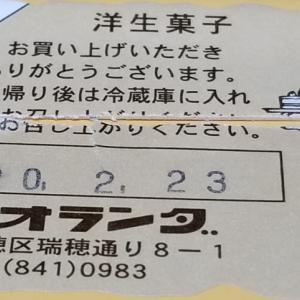 洋菓子のオランダ (瑞穂区瑞穂通) ~ たぬきのケーキ ~