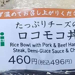 たっぷりチーズのロコモコ丼 (セブンイレブン) ~ 本格的な大きなハンバーグ!玉子が固まってしまったが・・・ ~