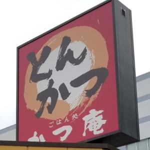 かつ庵 今池店 ~ 麦とろヒレかつ弁当&アジフライ ~