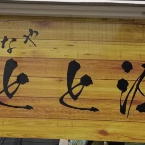 さかなや とと源 (北区) ~ 生サバ・アジ・カツオのたたき・うな丼 ~