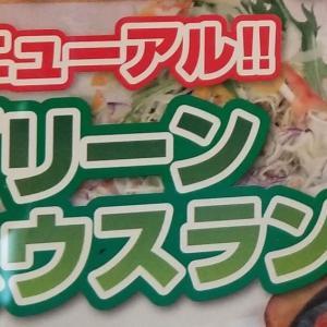 グリーンハウス (瀬戸市) ~ 驚愕のモーニングサービス!夕方ですけど!? ~