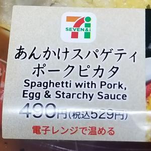 あんかけスパゲティ ポークピカタ (セブンイレブン) ~ びっくりするほど上出来です! ~