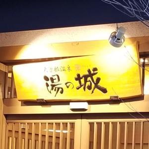 あおい亭 (大曽根温泉 湯の城) ~ クジラユッケ&ジャンボカキフライカレー ~