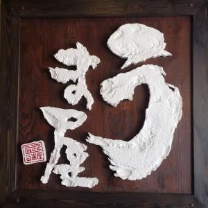 うま屋 瀬戸店 ~ 特製ラーメン&ミニチャーハンセット ~