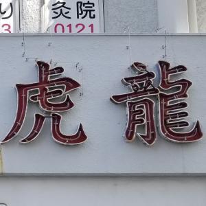 四川料理 虎龍 〈フウロン〉(池下) ~ 四川麺&茹で豚肉のガーリックソースがけ ~
