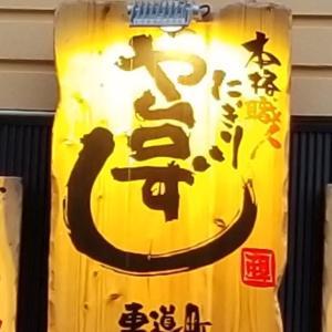 や台ずし 車道町 ~ 豊富な居酒屋メニュー&寿司三昧 ~