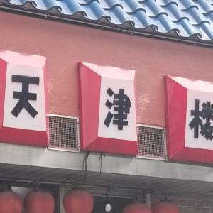 天津楼 泉店 ~ 麻婆飯&上柳麺(卵とじラーメン) ~