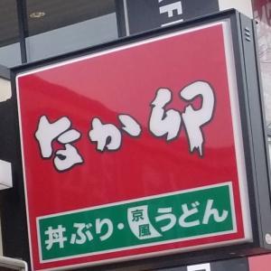 なか卵 今池店 ~ 鴨そば&親子丼(ミニ) ~