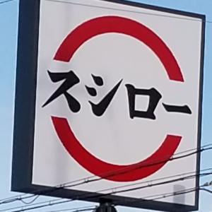 スシロー 名古屋茶屋が坂店 ~ 寿司、寿司、寿司、ラーメン ~