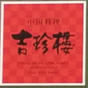 吉珍楼 (ルーセントタワー) ~ 担担麺 ご飯セット ~