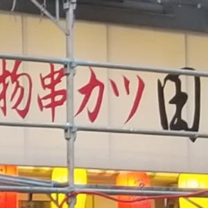 名物串カツ 田中 名駅2丁目店 ~ 串三昧&手作りたこ焼き~