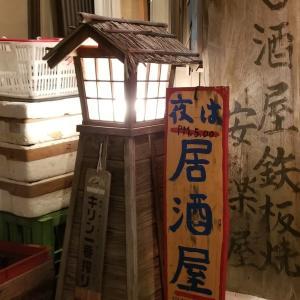 安楽屋 (瀬戸市京町) ~ どて煮&串カツ&とんそく&ホルモン焼 ~