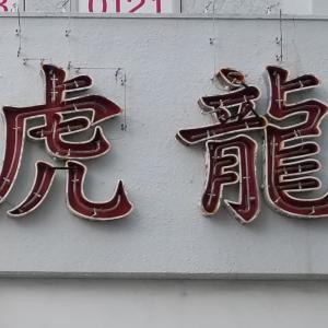 虎龍〈フーロン〉(池下) ~ 四川麺セット(四川麺+鶏肉と野菜のカキソース炒め) ~