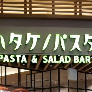 ハタケノパスタ (イオンモールナゴヤドーム前)  ~ 「茄子とズッキー二のピッツァロマーナ」「ドリア&パスタのコンボ」 ~