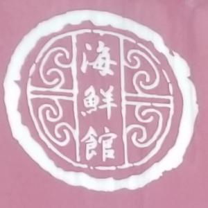 海鮮館 (徳川店) ~ 俺らの麻婆飯ランキング堂々の第1位 ~