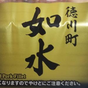 徳川町 奴水監修 塩ラーメン (セブンイレブン) ~ 塩ラーメン ~