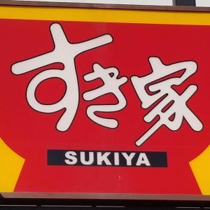 すき家 153号千種本町店 ~ 横濱オム牛カレ-&オ二オンスープ ~