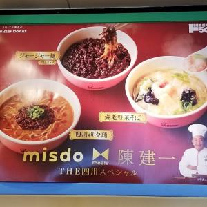 Mister Donut 千種駅南ショップ ~ ~ misdo meets 陳健一THE 四川スペシャル ~