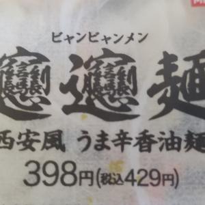 ビャンビャン麺 (セブンイレブン) ~ 西安風うま辛香油麺 ~