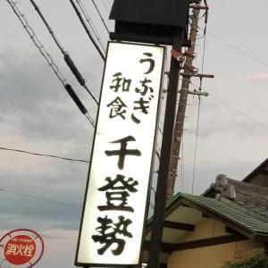 千登勢 (瀬戸市赤重) ~ 上うな丼 ~