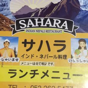 サハラ インド・ネパール料理 (中区新栄) ~ ホウレン草チキンカレー&おくらチキンカレー ~