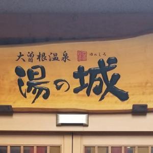 あおい亭 (大曽根温泉 湯の城) ~ 生ビールセット&特選あおい定食 ~
