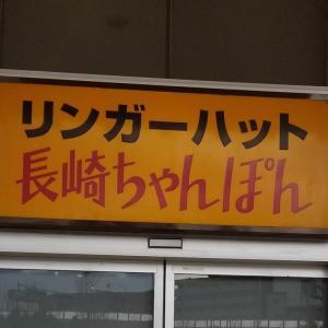 リンガーハット イオンタウン千種店 ~ 小さい皿うどんセット&太麺うどんセット ~