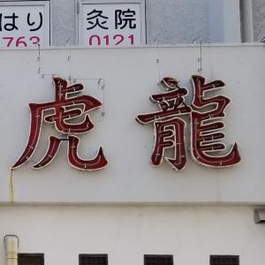 四川料理 虎龍 〈フウロン〉(池下) ~ 四川豆醤麺 (特製噌担々麺) 大盛り 生玉子入り 激辛3倍 ~